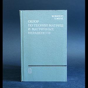 Маркус М., Минк Х. - Обзор по теории матриц и матричных неравенств