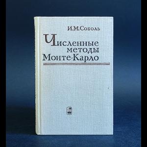 Соболь И.М. - Численные методы Монте-Карло
