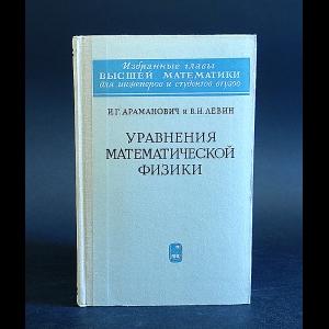 Араманович И.Г., Левин В.И. - Уравнения математической физики