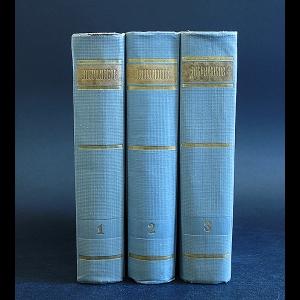 Добролюбов Николай - Н.А. Добролюбов Собрание сочинений в 3 томах (комплект из 3 книг)