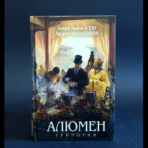 Генри Лайон Олди, Андрей Валентинов - Алюмен. Трилогия