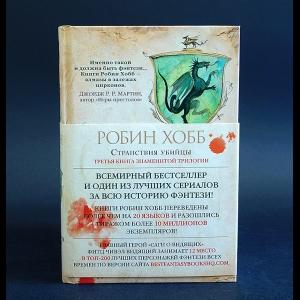 Хобб Робин - Сага о Видящих. Книга 3. Странствия убийцы