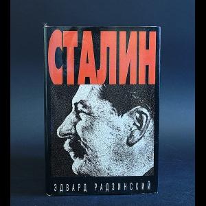 Радзинский Эдвард - Сталин