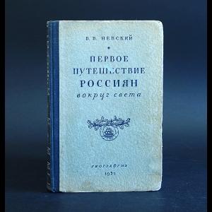 Невский В.В. - Первое путешествие россиян вокруг света