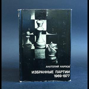 Карпов Анатолий  - Анатолий Карпов Избранные партии 1969-1977