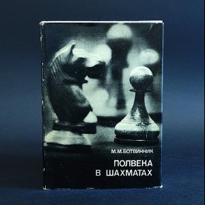 Ботвинник М.М. - Полвека в шахматах