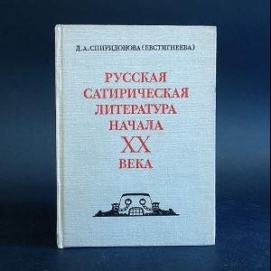 Спиридонова Л.А. - Русская сатирическая литература начала XX века