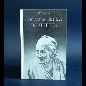 Сиволап И.И. - Социальные идеи Вольтера