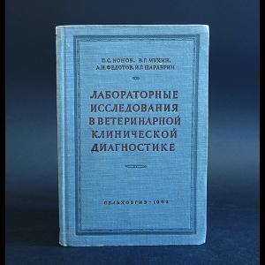 Ионов П.С., Мухин В.Г., Федотов А.И., Шарабрин И.Г. - Лабораторные исследования в ветеринарной клинической диагностике
