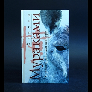 Мураками Харуки - Хороший день для кенгуру