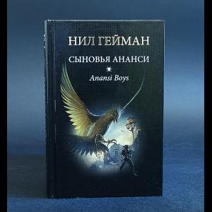 Гейман Нил - Сыновья Ананси