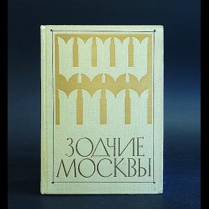 Авторский коллектив - Зодчие Москвы