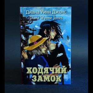 Джонс Диана Уинн - Ходячий замок