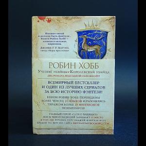 Хобб Робин - Сага о Видящих. Книги 1 и 2. Ученик убийцы. Королевский убийца