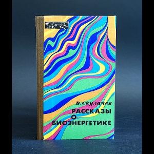 Скулачев В. - Рассказы о биоэнергетике