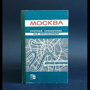 Авторский коллектив - Москва. Краткий справочник для приезжающих