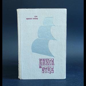 Нансен-Хейер Лив - Книги об отце