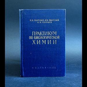 Збарский Б.И., Збарский И.Б., Солнцев А.И. - Практикум по биологической химии