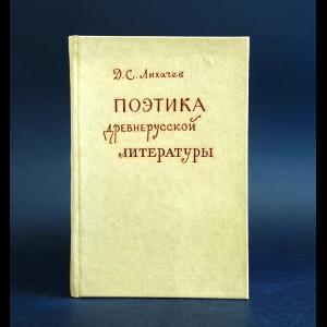 Лихачев Дмитрий - Поэтика древнерусской литературы