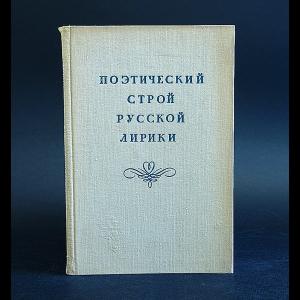 Авторский коллектив - Поэтический строй русской лирики