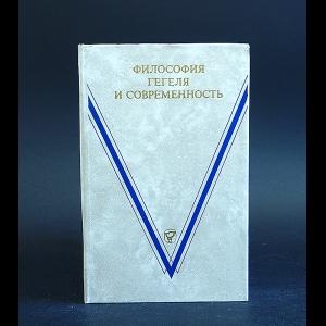 Авторский коллектив - Философия Гегеля и современность