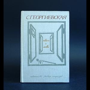 Георгиевская С. - Повести о любви