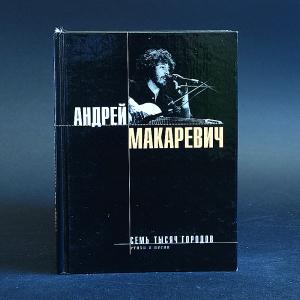 Макаревич Андрей - Семь тысяч городов. Стихи и песни