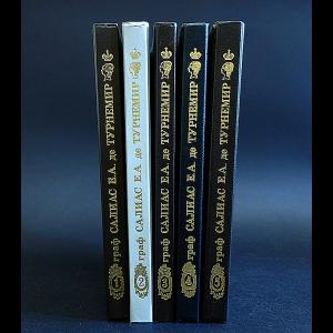 Салиас Евгений - Граф Салиас Е.А. де Турнемир. Собрание сочинений (комплект из 5 книг)