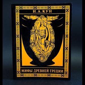 Кун Н.А. - Мифы Древней Греции