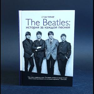 Тернер Стив - The Beatles: история за каждой песней