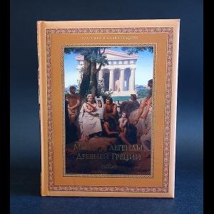 Кун Н.А. - Мифы и легенды Древней Греции