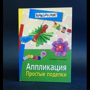 Румянцева Екатерина - Аппликация. Простые поделки
