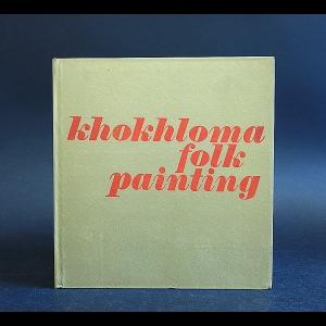Емельянова Татьяна  - Khokhloma folk paiting