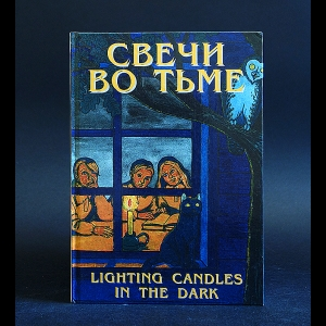 Авторский коллектив - Свечи во тьме. Lighting Candles in the Dark