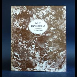 Авторский коллектив - Мир Пушкина
