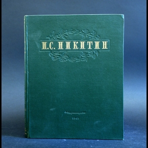 Никитин И.С. - И. С. Никитин. Избранные сочинения