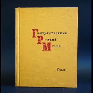 Авторский коллектив - Государственный Русский музей. Живопись