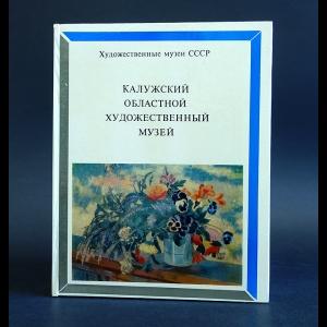 Барламова Е. - Калужский областной художественный музей