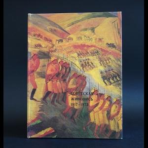 Арсеньева Юлия - Советская живопись 1917 - 1973
