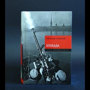Чаковский Александр - Блокада