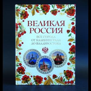 Лурье Павел - Великая Россия. Все города от Калининграда до Владивостока