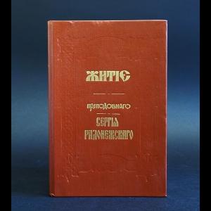 Архимандрит Никифор - Житие преподобного Сергия Радонежского