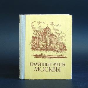 Авторский коллектив - Памятные места Москвы
