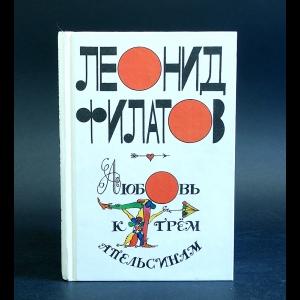 Филатов Леонид - Любовь к трем апельсинам