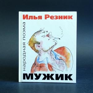 Резник Илья - Мужик: Народная поэма