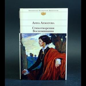 Ахматова Анна - Анна Ахматова. Стихотворения. Воспоминания