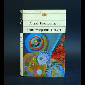 Вознесенский Андрей - Андрей Вознесенский. Стихотворения. Поэмы