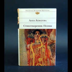 Ахматова Анна - Анна Ахматова. Стихотворения. Поэмы