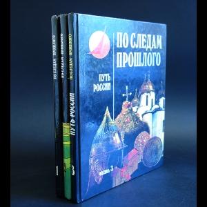 Авторский коллектив - По следам прошлого (комплект из 3 книг)
