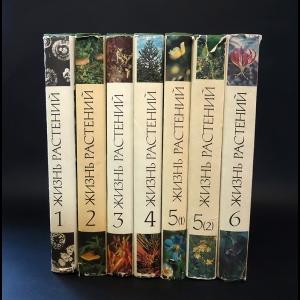 Авторский коллектив - Жизнь растений. Энциклопедия в 6 томах (комплект из 7 книг)